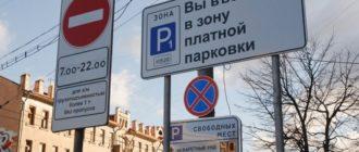Расходы на труд: парковку у места работы могут сделать бесплатной
