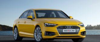 Обновлённая Audi A4 (B9)