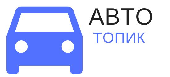АвтоТопик